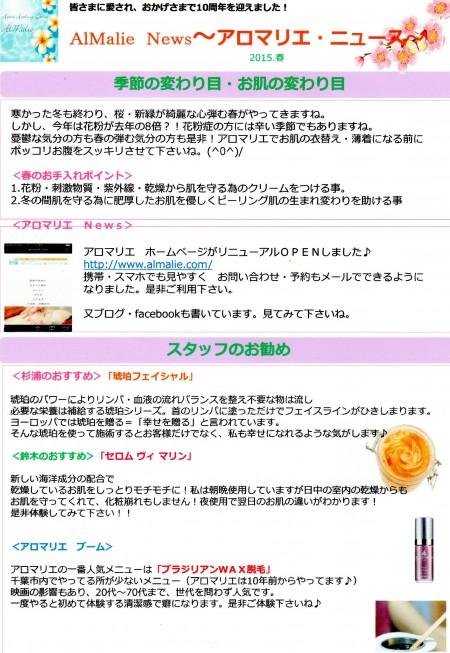 news leter2015.03no1